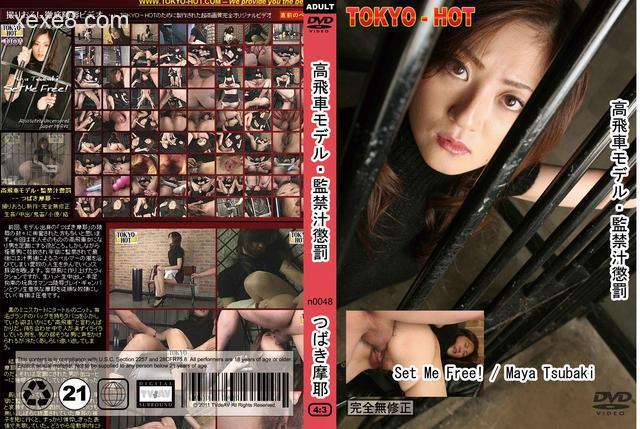 Tokyo Hot [n0048]